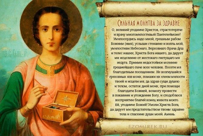 Молитва святому пантелеймону целителю об исцелении больного и о здравии