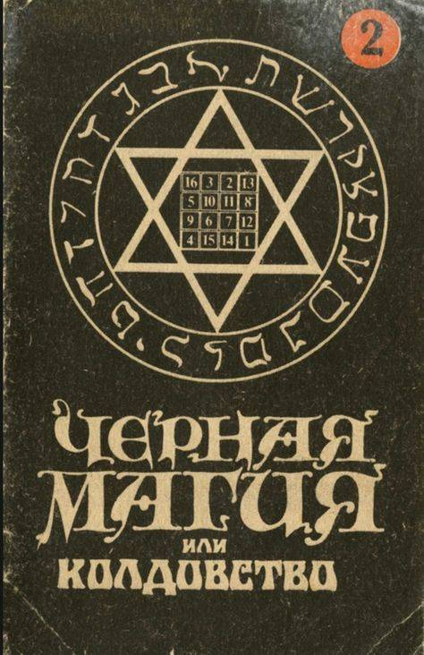 Наталья сарафановабольшая книга магии и колдовства