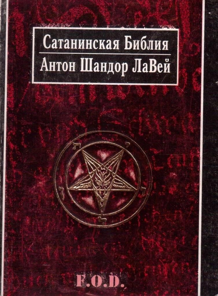 Антон лавей - anton lavey - xcv.wiki