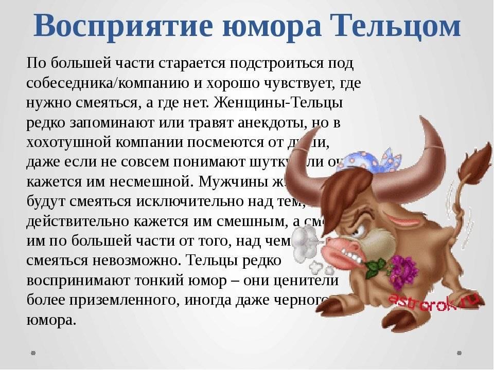 Телец-начальник — линда гудман, книга «астрология с улыбкой»
