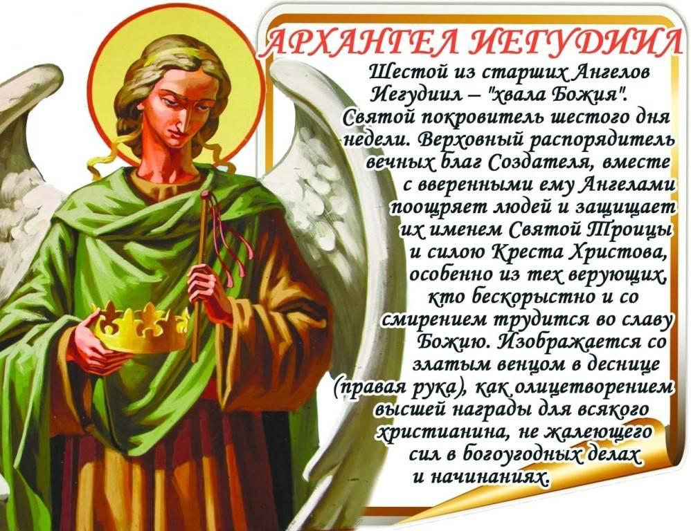 Cвятой михаил архангел - в чем помогает, значение иконы, молебен и текст молитвы