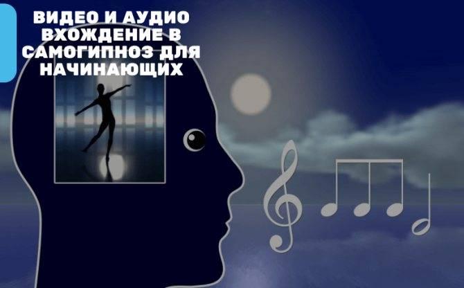 Особенности работы психотерапевта (психолога)-гипнолога в москве (и не только)