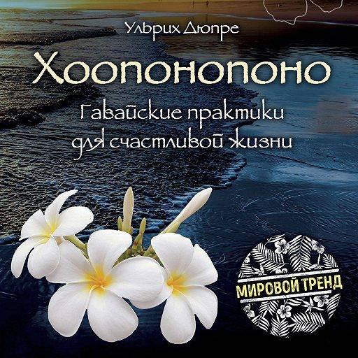 Хо'опонопоно. статья. биоэнергетика. самопознание.ру