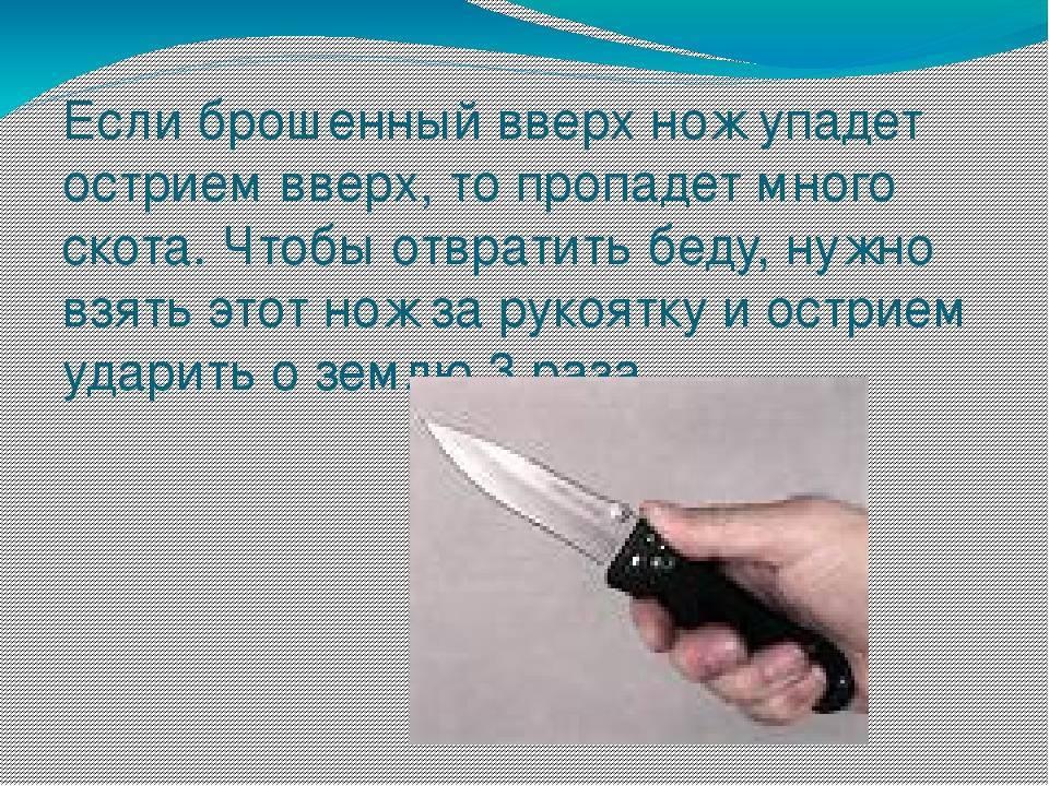 Найти нож в лесу, на улице, чужой дома: полный перечень примет