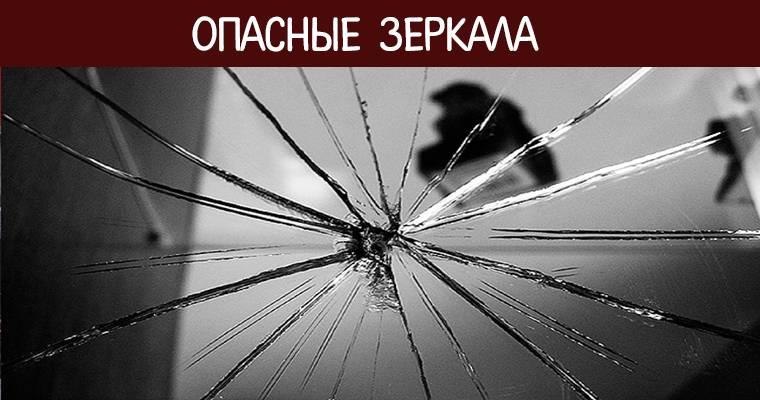Разбитое зеркало примета - суеверия и приметы