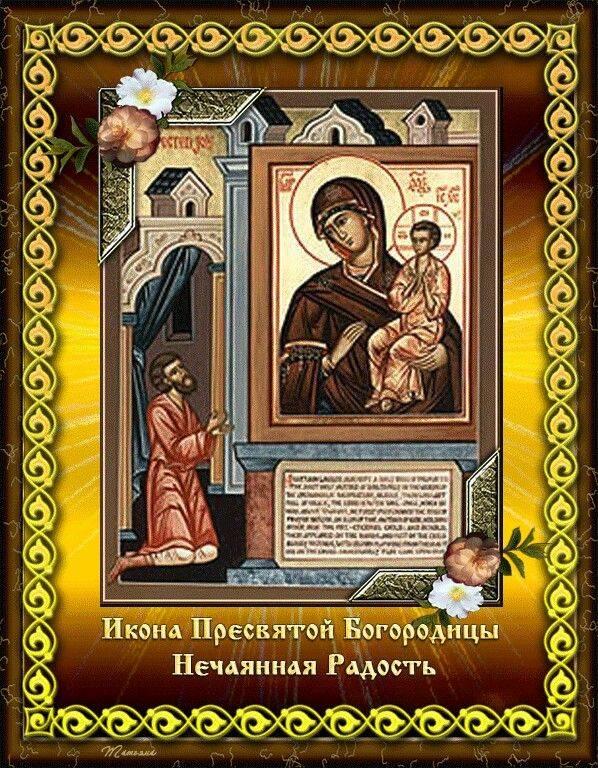 Молитва иконе нечаянная радость о даровании детей - читать