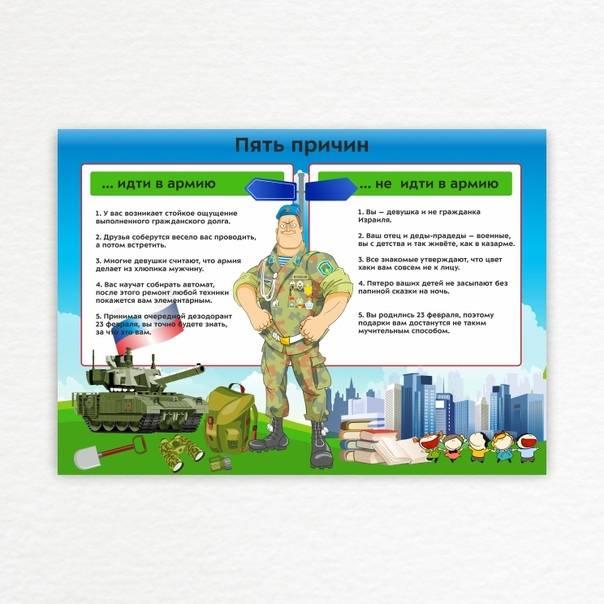 Проводы в армию – 19 примет и поверий связанных с проводами призывников на службу