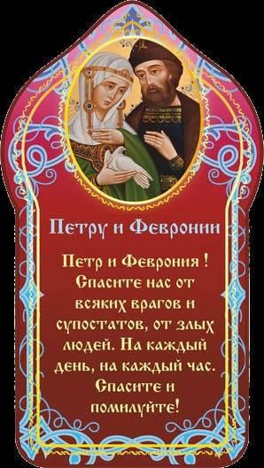 4 сильных молитвы петру и февронии   православные молитвы ☦