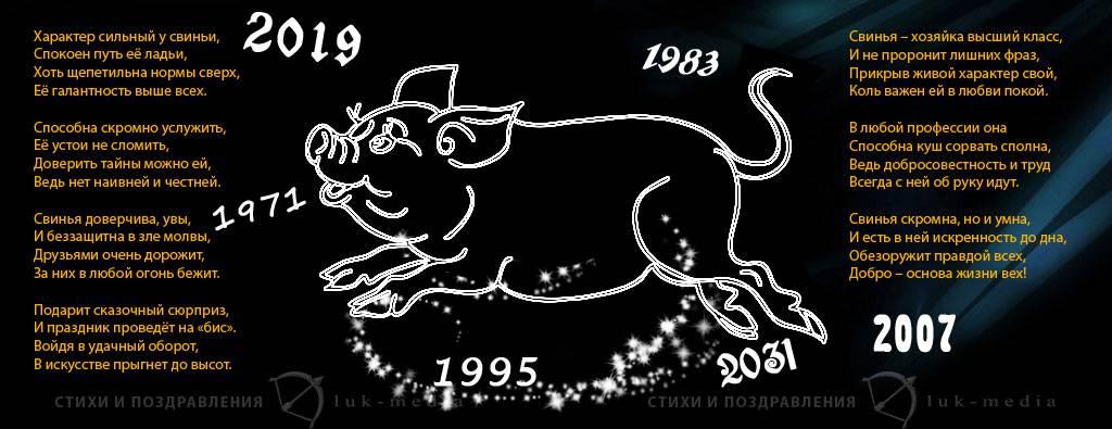 Восточный гороскоп на 2021 год быка для свиньи женщины
