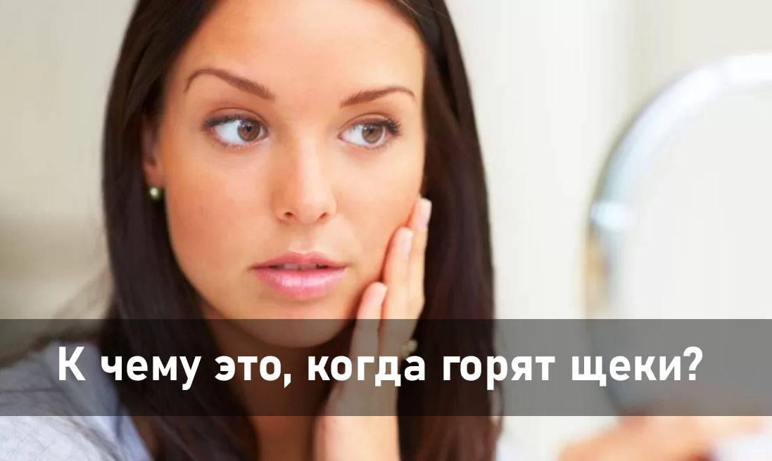 К чему горят щеки: правая, левая – приметы для девушек, женщин, мужчин по дням недели и времени суток