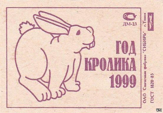 Год кота (кролика) - какие года и характеристика