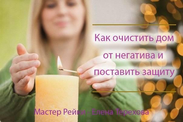 Как очистить дом от негатива самостоятельно без магии, свечей, соли