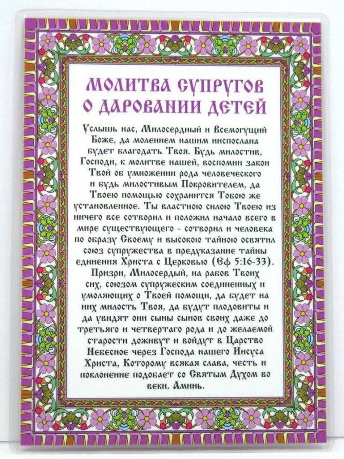 Православные молитвы о сохранении беременности и развитии плода
