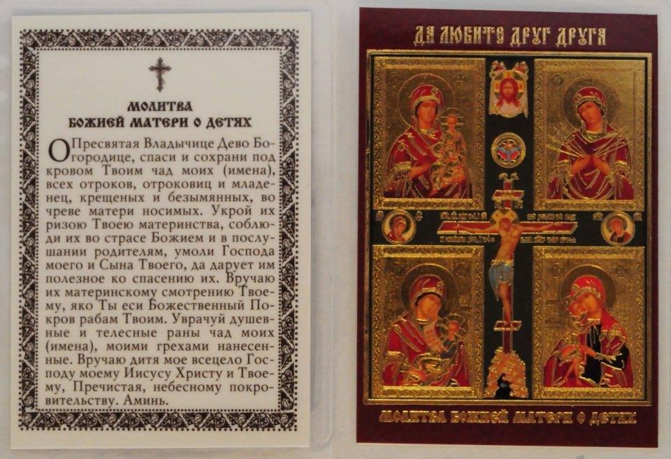 Молитва о здоровье ребёнка   молитва о болящих детях