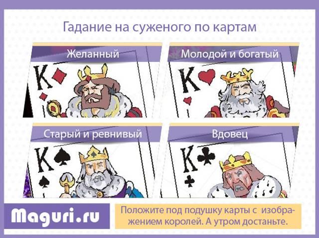 Попробуй гадание на короля — проникни в мысли мужчины