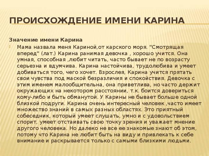 Имя карина в православном церковном календаре: происхождение, значение имени, судьба, именины