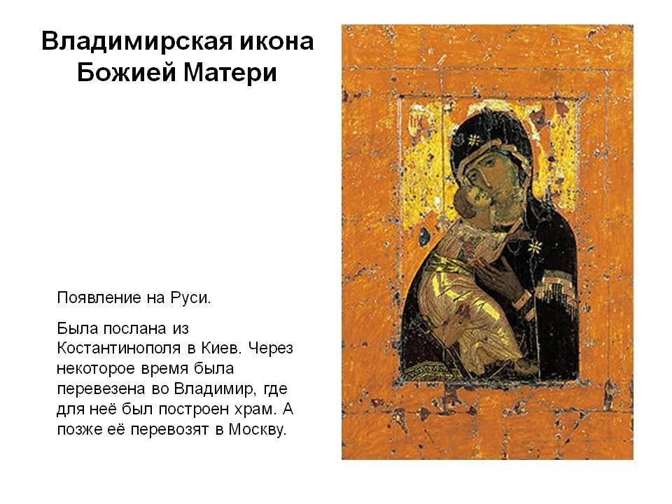 Икона владимирской божьей матери: фото, описание и значение