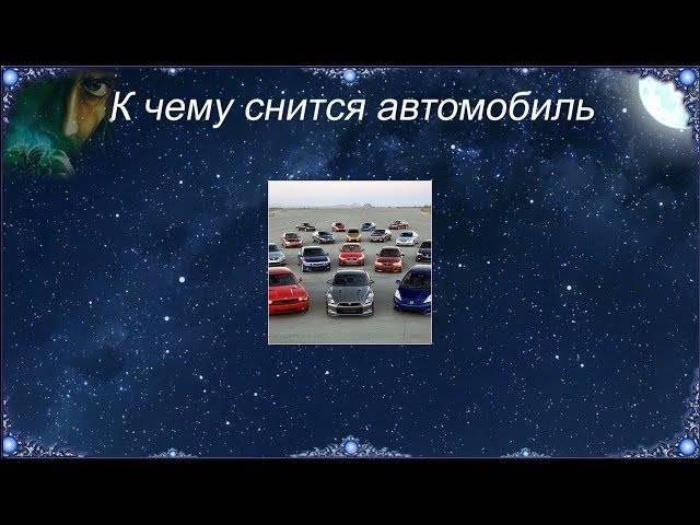 К чему снится вождение машины по соннику? видеть во сне вождение машины – толкование снов.
