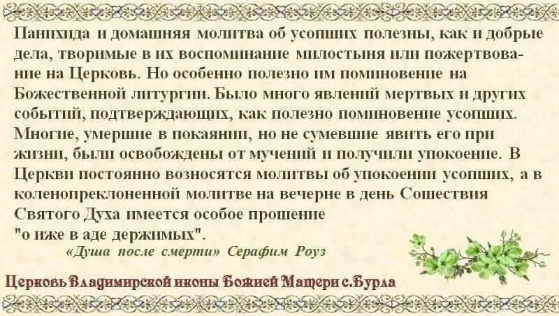 Молитвы об усопших | православные молитвы ☦