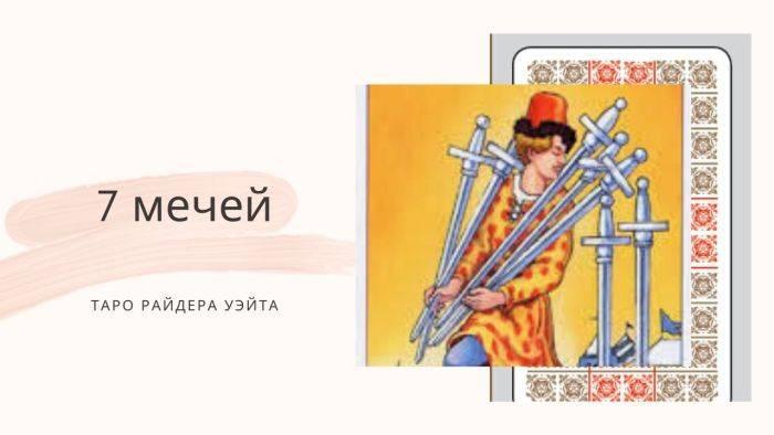 10 (десятка) мечей в таро: значение и сочетание карты