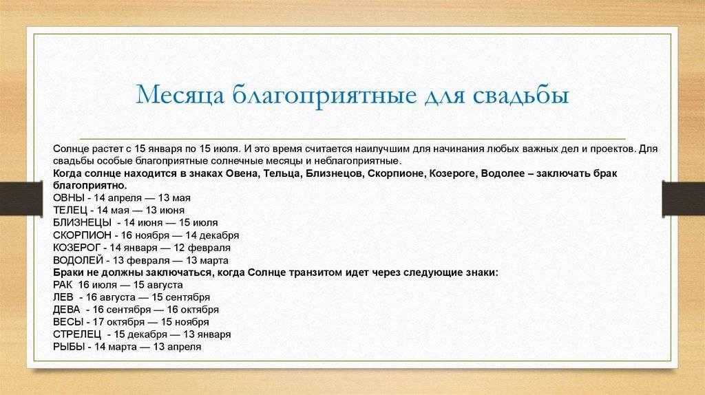 Определение даты бракосочетания по нумерологии: значение чисел, счастливые месяцы, годы