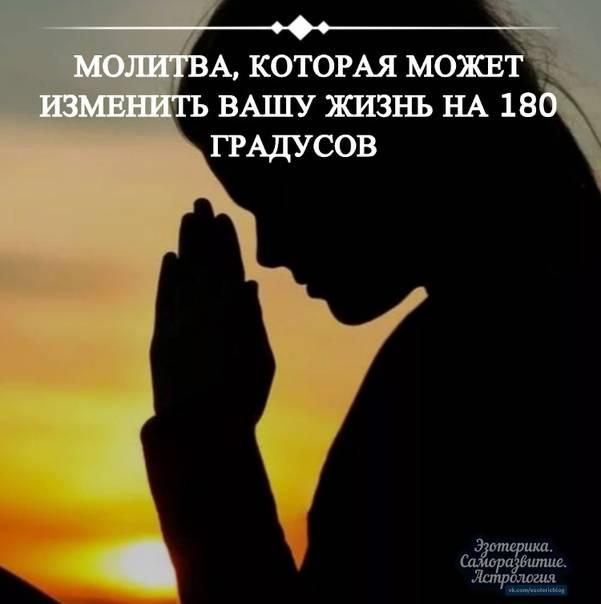 Молитвы о работе: самые сильные
