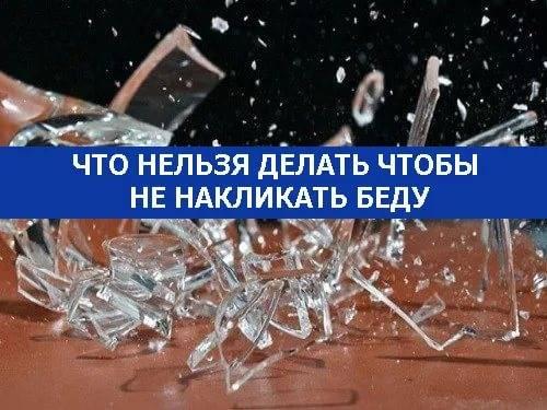 Отогнать беду и привлечь удачу. что нельзя делать, выходя из дома: приметы | cheltv.ru