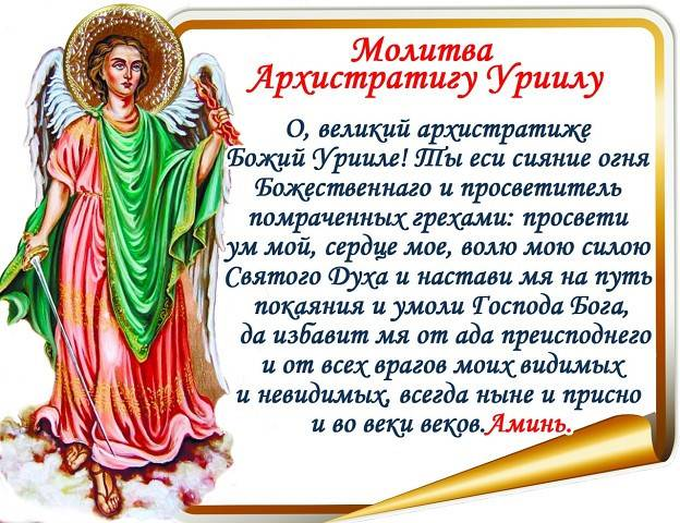 Кому и в чем помогает архангел уриил