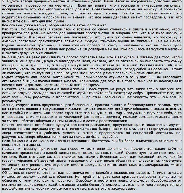 Заговор на богатство и деньги: привлечёт достаток, удачу, вернёт долги и избавит от нищеты - sunami.ru