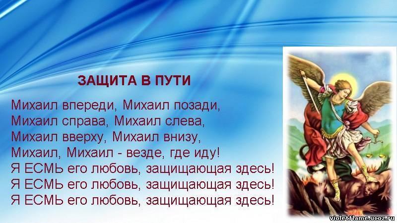 Молитва архангелу михаилу, оберегающая от неприятностей по работе. 81 молитва на быструю помощь, которая защитит вас от беды, поможет в несчастье и укажет дорогу к лучшей жизни