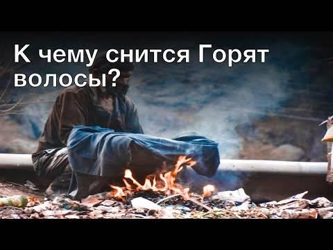 К чему снится пожар - толкование снов. сонник: пожар на улице - tolksnov.ru