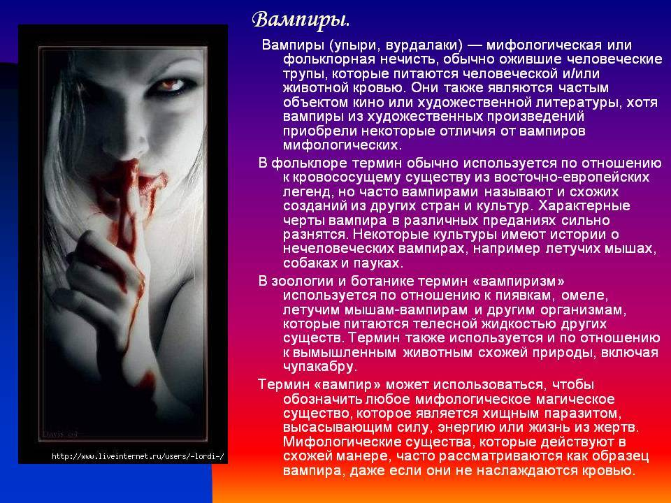 История - братство вампиров vampirov.net