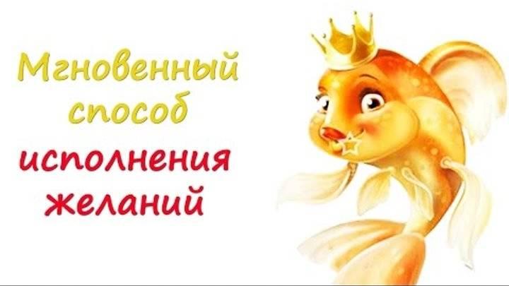 Самая лучшая техника исполнения желаний   neurochange.ru
