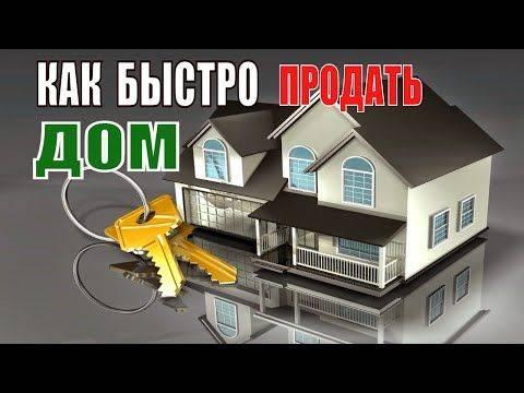 40 заговоров на быструю и удачную продажу дома и участка земли