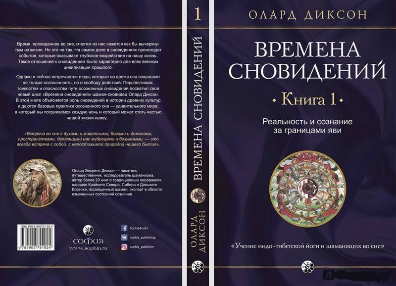 Книга вещие сны и осознанные сновидения виктории соколовой