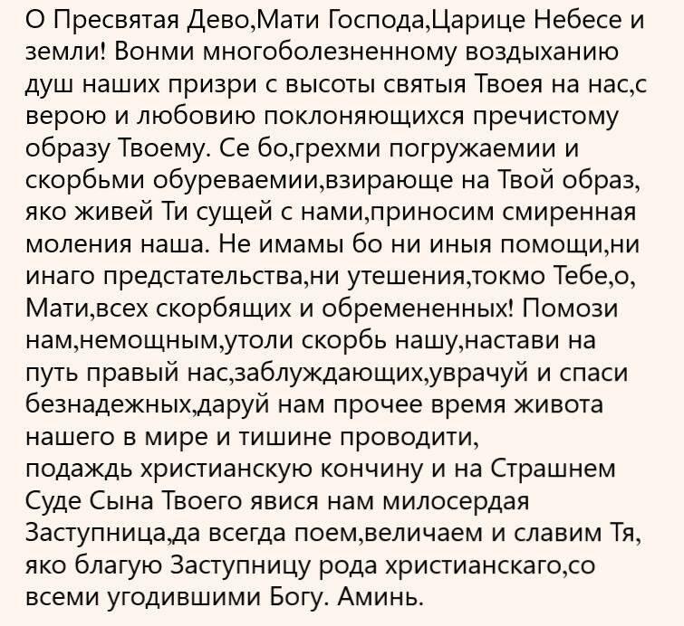 Молитвы иконе казанской божьей матери: самые сильные