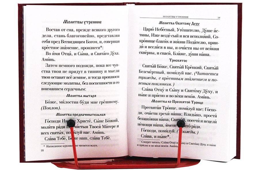 Вечерние молитвы - содержание и правила чтения   православиум