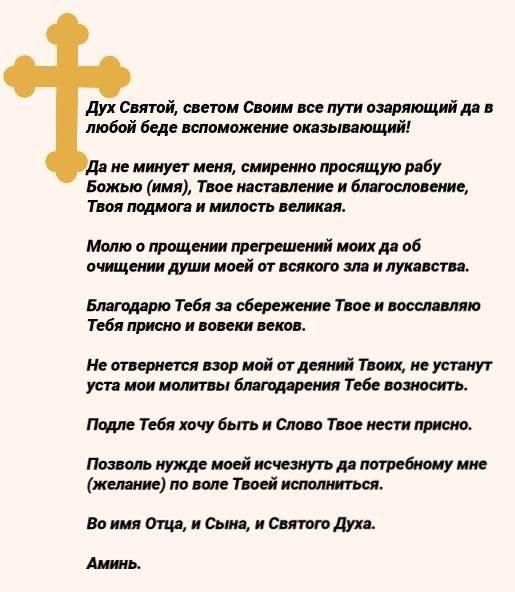 Сильная православная молитва в день рождения