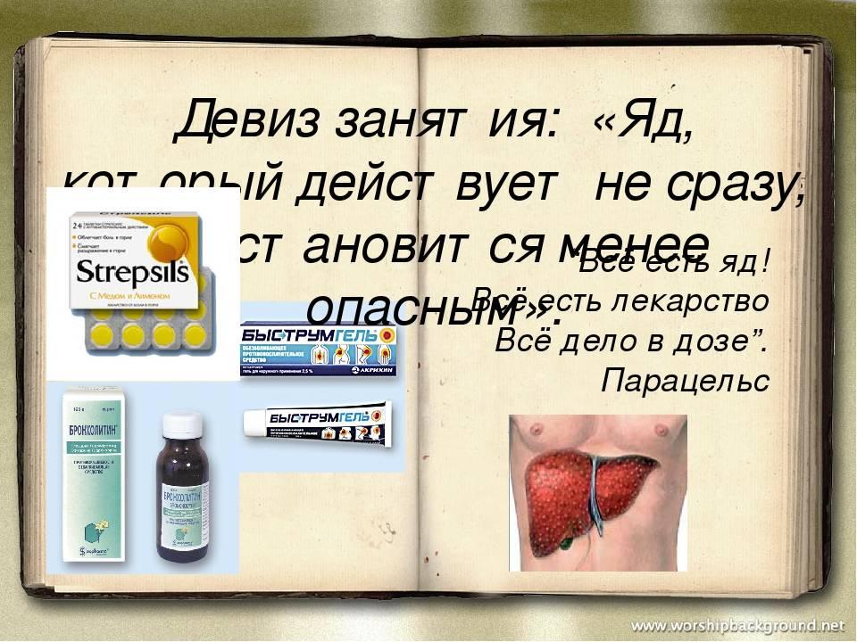 Что есть яд и что есть лекарство? расширенный парацельс и ферменты   красота и здоровье   школажизни.ру