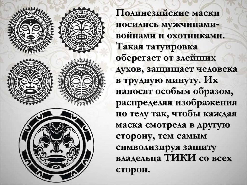Тату славянские обереги
