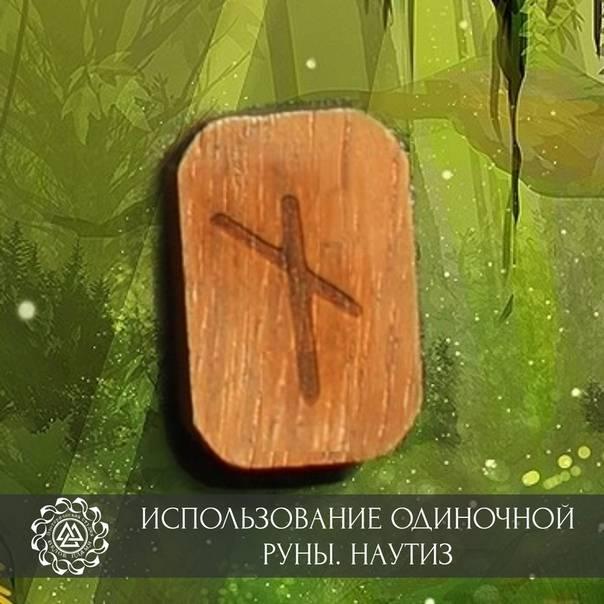 Руна хагалаз: значение, описание, толкование прямой и перевернутой руны