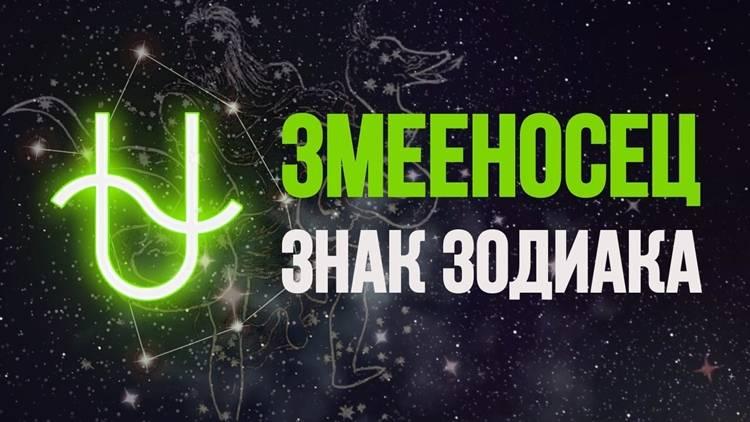 Знак верхнего зодиака змееносец. 21-23 ноября   знаки и символы