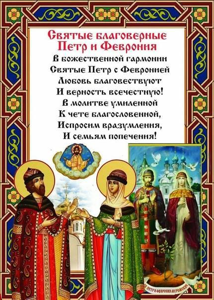 Просительная молитва русским святым петру и февронии