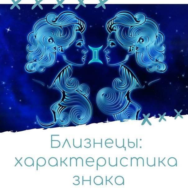 Близнецы — характеристика знака зодиака