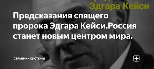 Эдгар кейси, предсказание о третьей мировой войне были или нет
