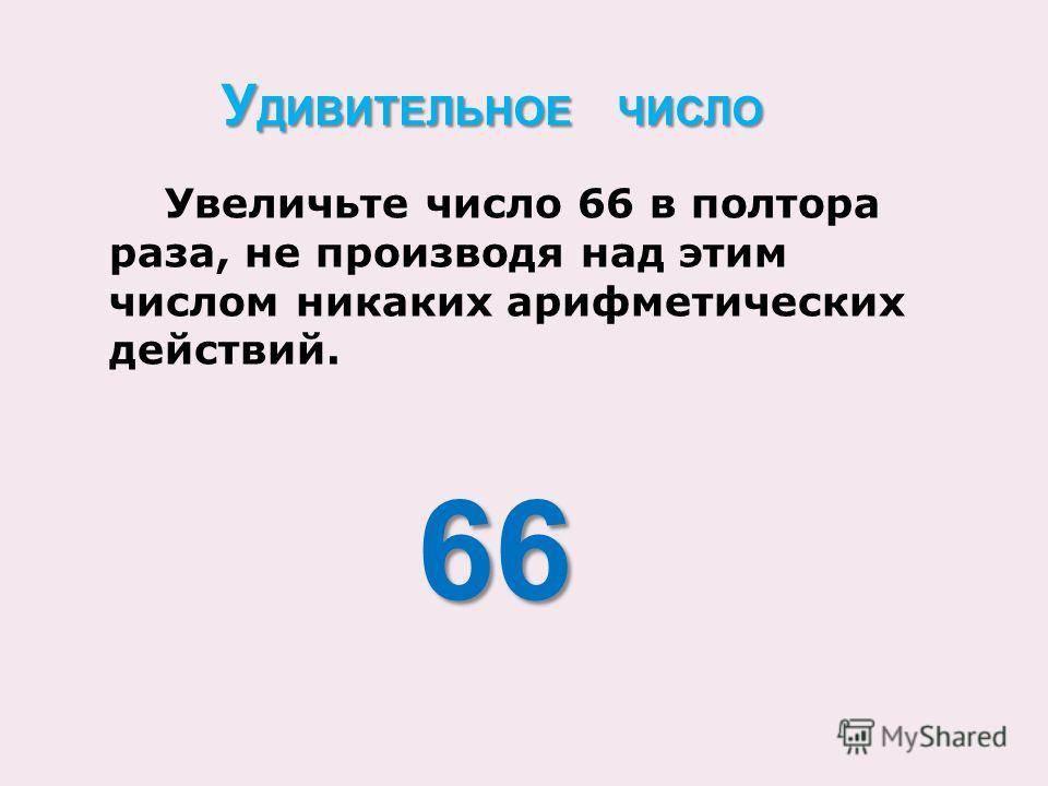 Значение числа 66 – что означает цифра 66 в нумерологии