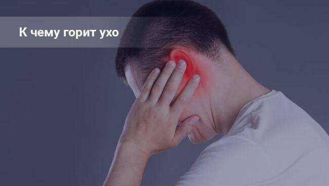 Левое ухо горит к чему - примета по дням недели | толкование для женщин и мужчин