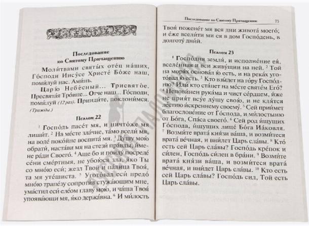 Утренние молитвы - читать текст на русском   слушать онлайн