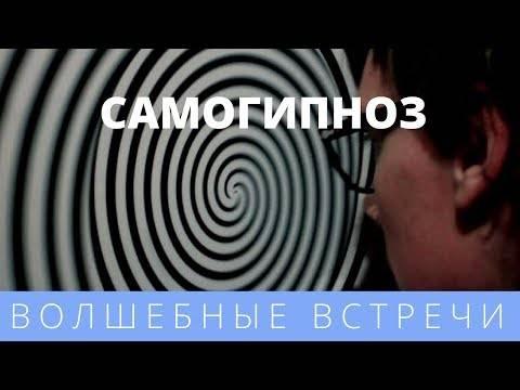 Основы техники самогипноза — блог викиум