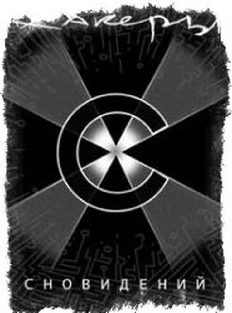 Андрей реутов ★ хакеры сновидений читать книгу онлайн бесплатно
